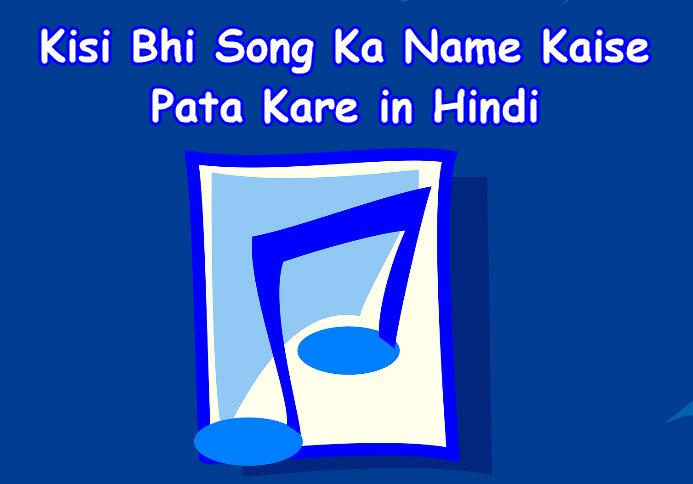 kisi bhi song ka name kaise pata kare in hindi