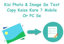 kisi photo image se text copy kaise kare