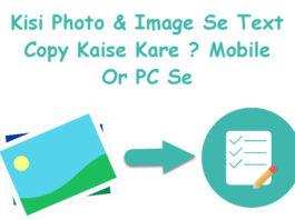 kisi photo image se text copy kaise kare