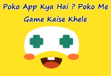 poko app kya hai or poko me game kaise khele