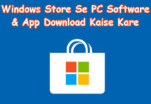 windows store se pc softwar -app download kaise kare