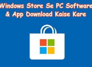 windows store se pc softwar -app download kaise kare