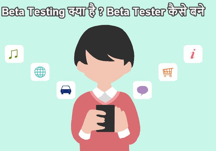 beta testing kya hai or beta tester kaise bane