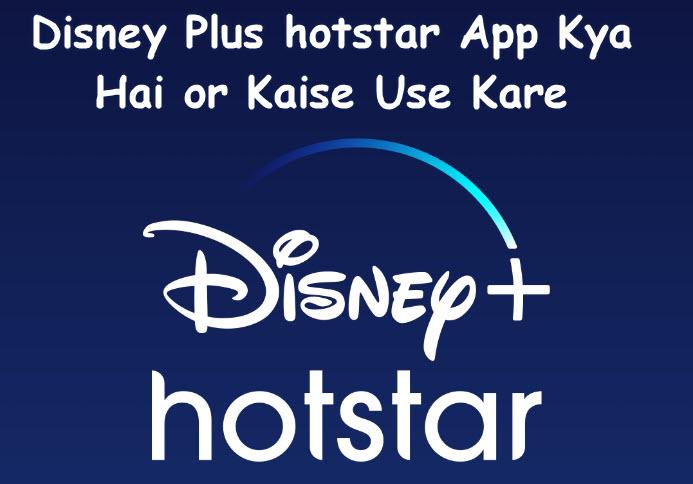 disney plus hotstar app kya hai aur kaise use kare