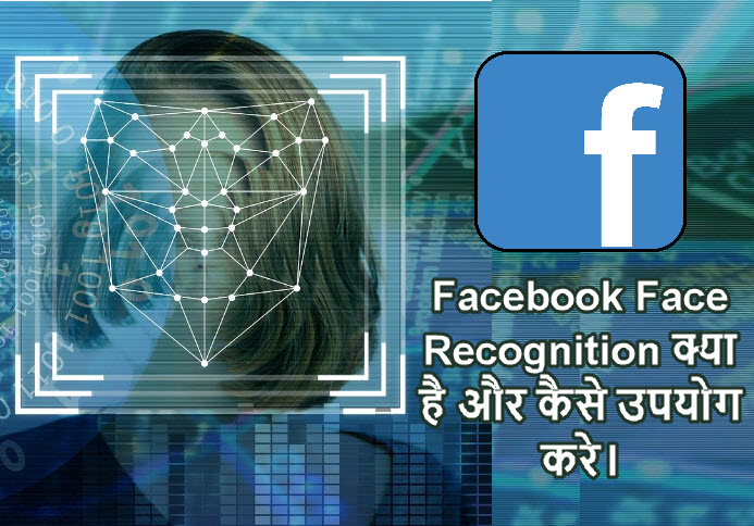 facebook face recognition kya hai kaise use kare