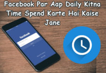 facebook par aap daily kitna time spend karte hai kaise jane