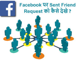 facebook par sent friend request kaise dekhe or cancel kare