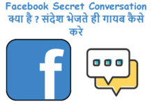 facebook secret conversation kya hai aur use kare