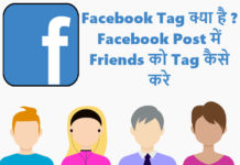 facebook tag kya hai facebook-post-me friends ko tag kaise kare