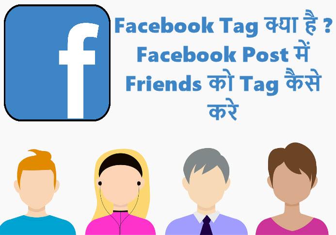 facebook tag kya hai facebook-post-me friends ko tag kaise kare