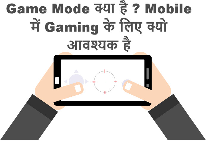 game mode kya hai gaming mode ke bare me jankari hindi me