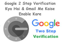 google 2 step verification kya hai or kaise enable kare