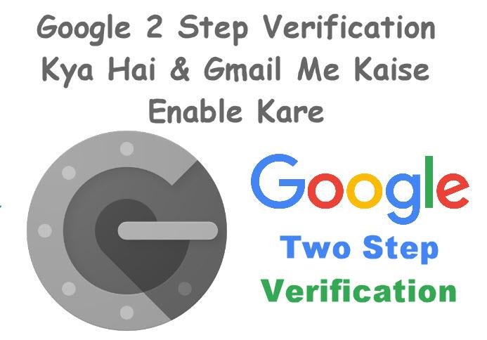 google 2 step verification kya hai or kaise enable kare