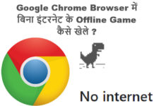 google chrome browser me bina internet ke offline game kaise khele