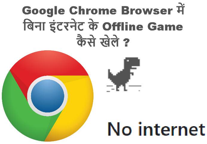 google chrome browser me bina internet ke offline game kaise khele