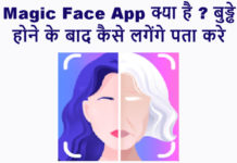 magic face app kya hai aur kaise use kare