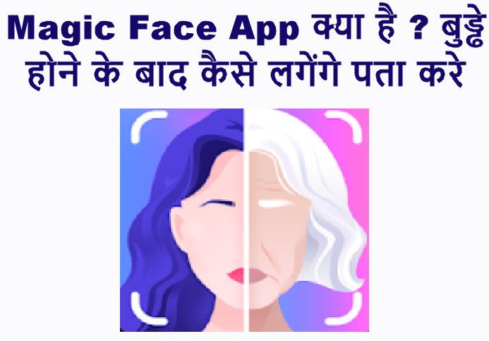 magic face app kya hai aur kaise use kare