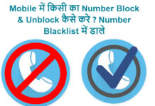 mobile me number block unblock kaise kare