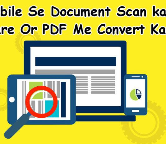mobile se document scan kaise-kare or pdf me convert kare