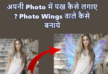 photo wings wale kaisebanaye