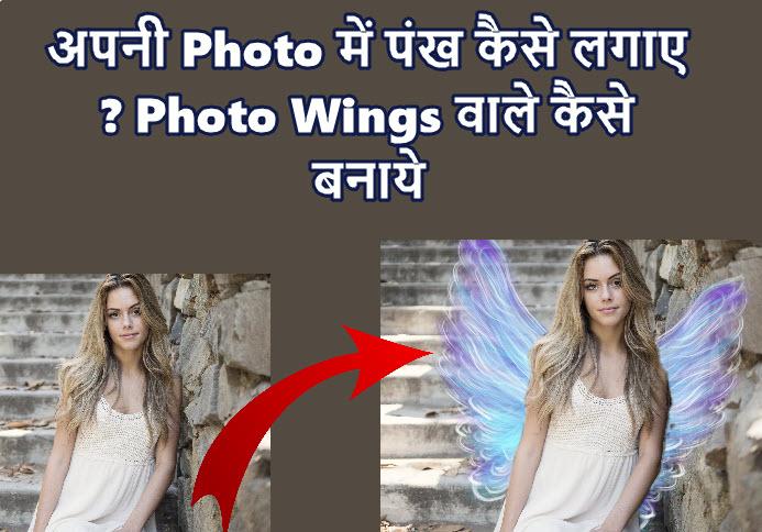 photo wings wale kaisebanaye