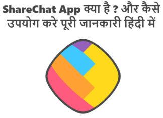 sharechat app kya hai aur kaise use kare