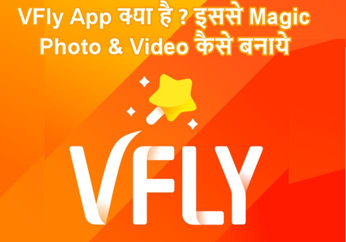 vfly app kya hai isse magic photo or video kaise banaye