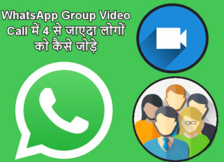 whatsapp group video call me 4 se- ayeda person ko add kare