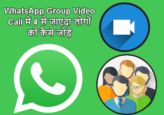 whatsapp group video call me 4 se- ayeda person ko add kare