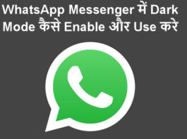 whatsapp messenger me dark mode enable kare