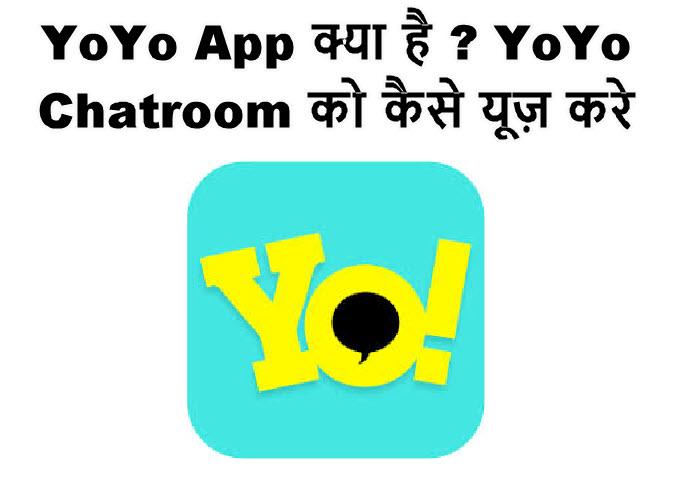 yoyo app kya hai yoyo chatroom ko kaise use kare