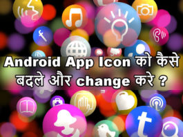 android app icon kaise change kare or badle