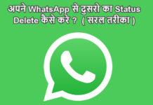 apne whatsapp se dusro ka status delete kaise kare