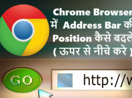 chrome browser me address bar ki position kaise change kare