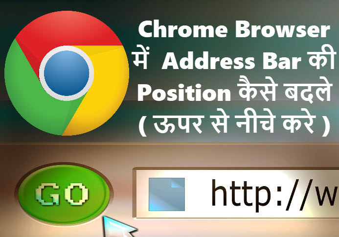 chrome browser me address bar ki position kaise change kare