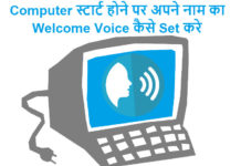 computer start hone par apne naam ka welcome voice set kare