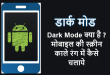 dark mode kya hai aur kaise enable kare
