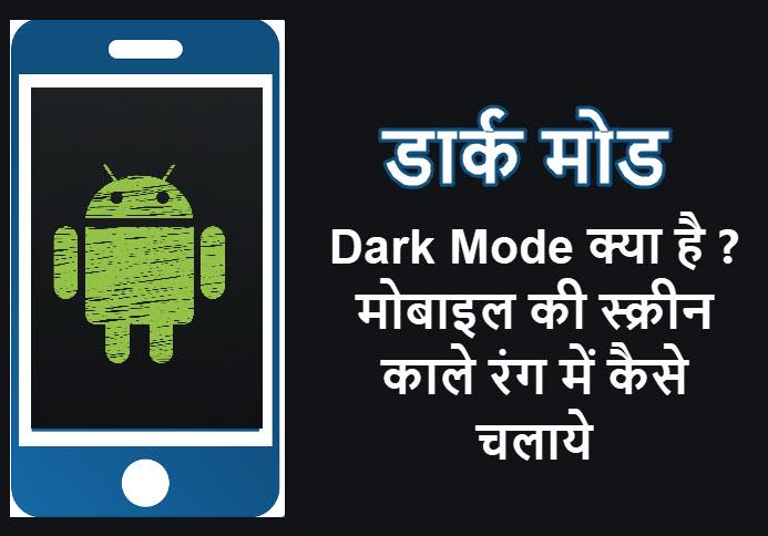 dark mode kya hai aur kaise enable kare
