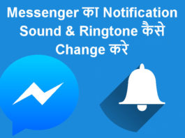 facebook messenger ka notification sound aur ringtone kaise change kare