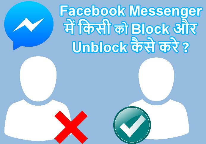 facebook messenger me kisi ko block aur unblock kaise kare