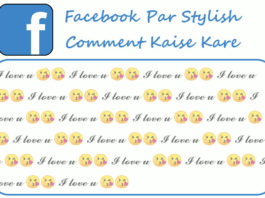 facebook par stylish comment kaise kare in hindi