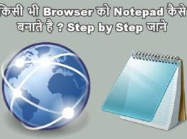 kisi bhi browser ko notepad kaise banaye