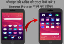 mobile ki screen ko ulta kaise kare screen-rotate kare