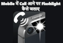 mobile me call aane par flashlight kaise jalaye