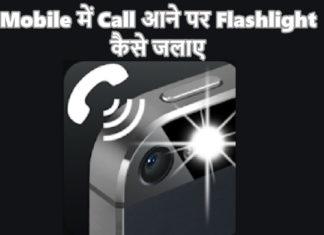 mobile me call aane par flashlight kaise jalaye