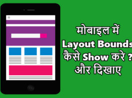 mobile me layout bounds kaise show kare