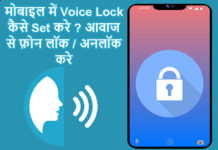 mobile me voice lock kaise set kare
