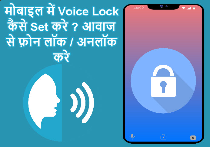 mobile me voice lock kaise set kare