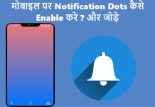 mobile par notification dots kaise enable kare