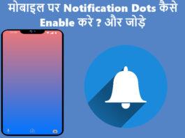mobile par notification dots kaise enable kare
